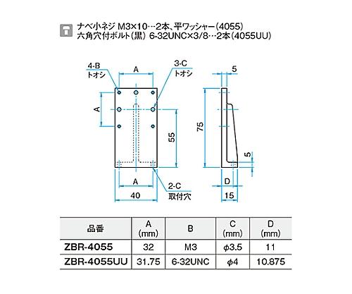 Zブラケット ZBR-4055
