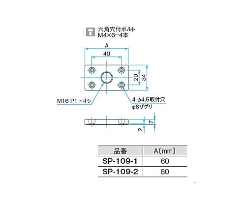 TAR用上面スペーサー SP-109-1
