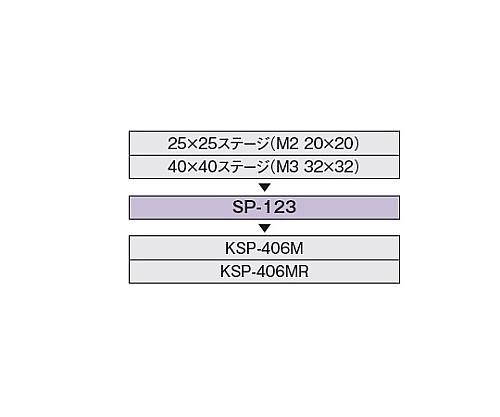 KSP-406M用上面スペーサー SP-123