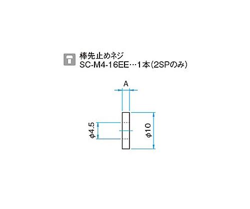 小型ポストスタンド用スペーサー SPS-0.5SP