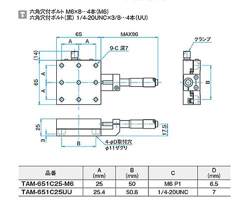 X軸アルミクロスローラステージ-M6- 移動量/1回転0.5mm TAM-651C25-M6