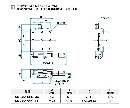 X軸アルミクロスローラステージ―M6― 移動量/1回転0.5mm TAM-651S25-M6