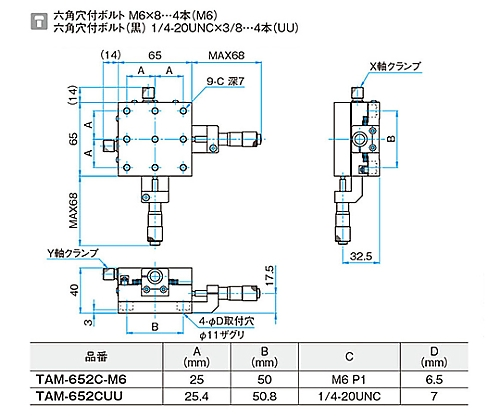 XY軸アルミクロスローラステージ 移動量/1回転0.5mm  TAM-652C-M6