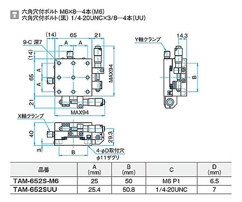 XY軸アルミクロスローラステージ 移動量/1回転0.5mm TAM-652S-M6