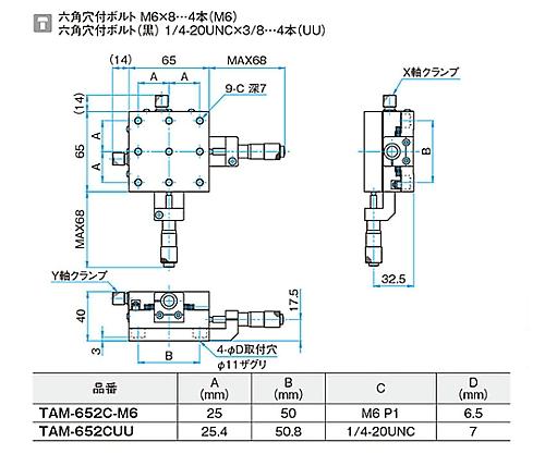 XY軸アルミクロスローラステージ 移動量/1回転0.5mm  TAM-652CUU