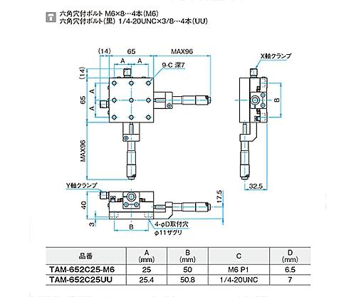 XY軸アルミクロスローラステージ 移動量/1回転0.5mm  TAM-652C25UU