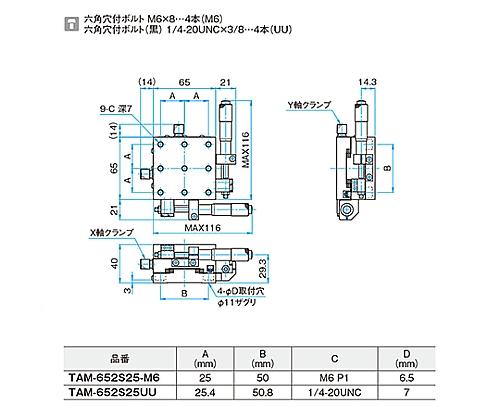 XY軸アルミクロスローラステージ 移動量/1回転0.5mm  TAM-652S25UU