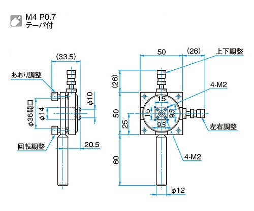 FC型光ファイバーホルダー 調整範囲 あおり・回転:±2°  FOP-2DM
