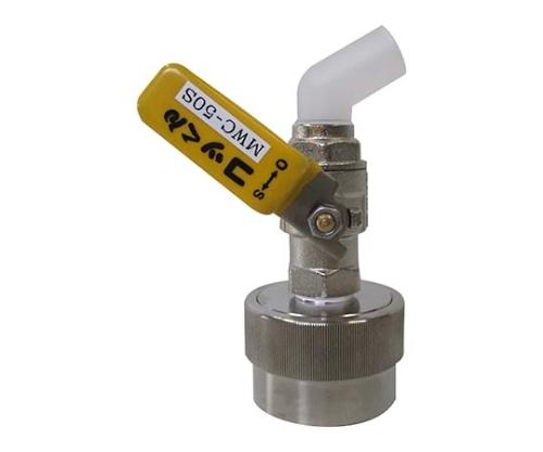 ワンタッチ給油栓コッくん取付部強化タイプφ50黄バイトン仕様 MWC-50SY-VITON