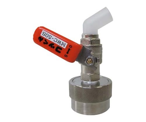 ワンタッチ給油栓コッくん取付部強化タイプφ50オレンジバイトン仕様 MWC-50SO-VITON