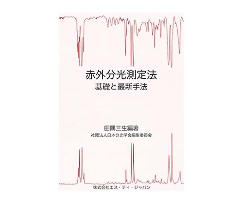 赤外分光測定法 SHB-013