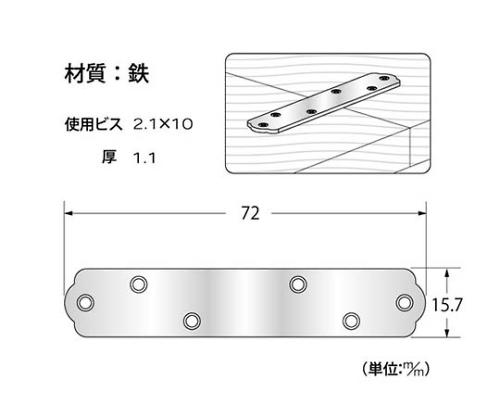 ユニクロ一文字継手 72×15.7mm F-921
