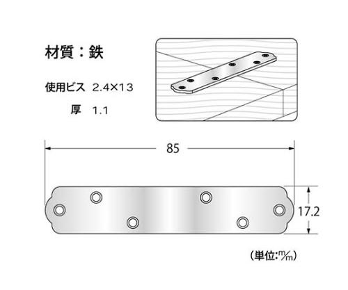 ユニクロ一文字継手 85×17.2mm F-922