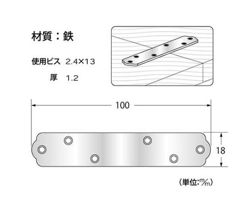 ユニクロ一文字継手 100×18mm