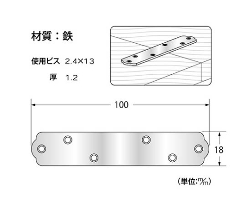 ユニクロ一文字継手 100×18mm F-923