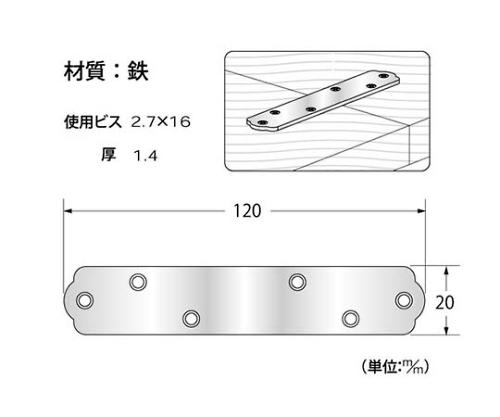 ユニクロ一文字継手 120×20mm