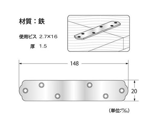 ユニクロ一文字継手 148×20mm F-925