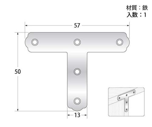 ユニクロT字隅金 幅13×長さ57×50mm