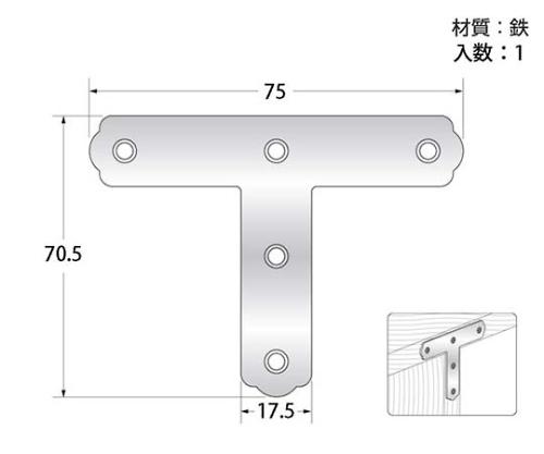 ユニクロT字隅金 幅17.5×長さ75×70.5mm