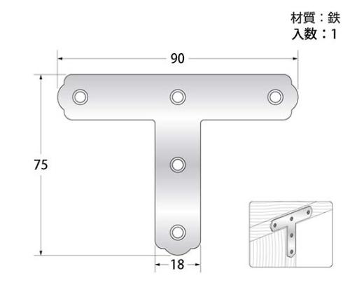 ユニクロT字隅金 幅18×長さ90×75mm