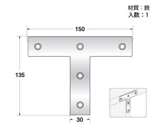 ユニクロT字隅金 幅30×長さ150×135mm