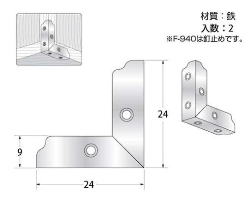 ユニクロ二方面 幅9×長さ24×24mm F-940