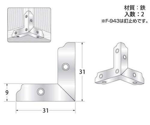 ユニクロ三方面 F-943 幅9×長さ31×31mm