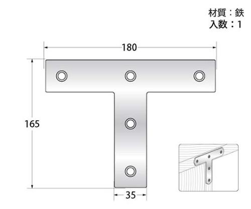 ユニクロT字 幅35×長さ180×165mm