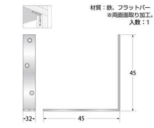 ユニクロワイド隅金 幅32×長さ45×45mm F-953