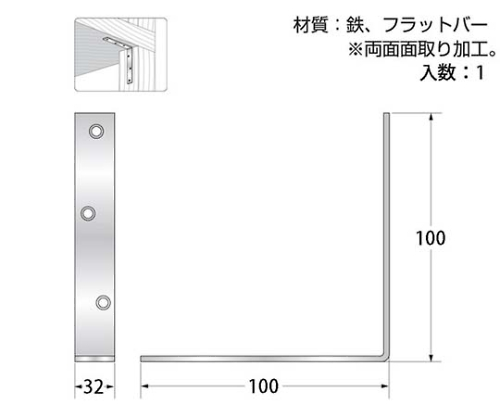 ユニクロワイド隅金 幅32×長さ100×100mm