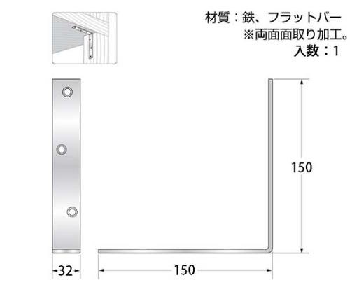ユニクロワイド隅金 幅32×長さ150×150mm