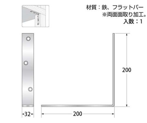 ユニクロワイド隅金 幅32×長さ200×200mm