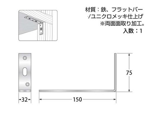 長穴ワイド棚受 長さ75×150mm F-963