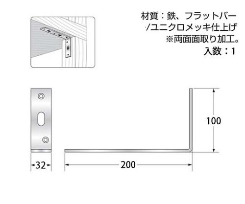長穴ワイド棚受 長さ100×200mm