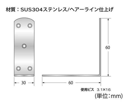 ステンレスハード棚受 長さ60×60mm