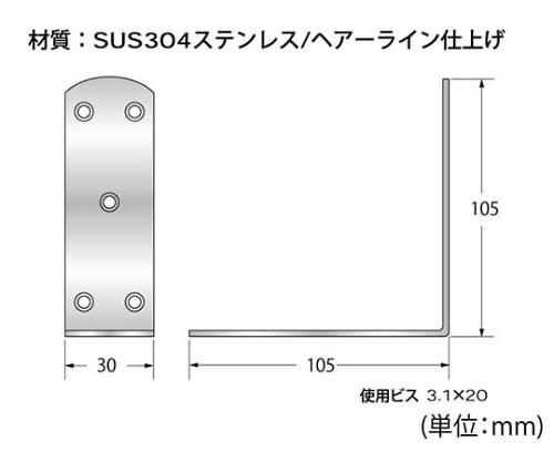 ステンレスハード棚受 長さ105×105mm