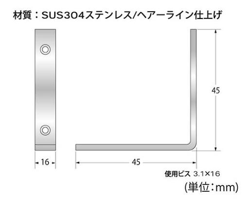 ステンレスバレット隅金 長さ45×45mm F-977