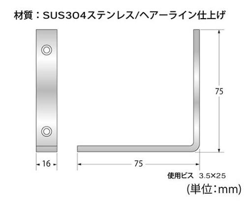 ステンレスバレット隅金 長さ75×75mm