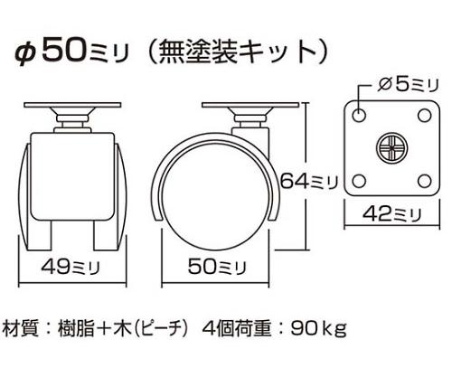 双輪キャスター無塗装キット 4個荷重90kg WD-K50