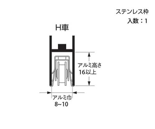 取替サッシ戸車(袋パック) タイプ:H・真鍮車 7B-Hガタ