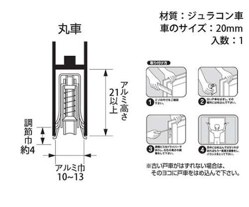 取替サッシ戸車(袋パック) 丸・ジュラコン(R)車 8D-Mガタ