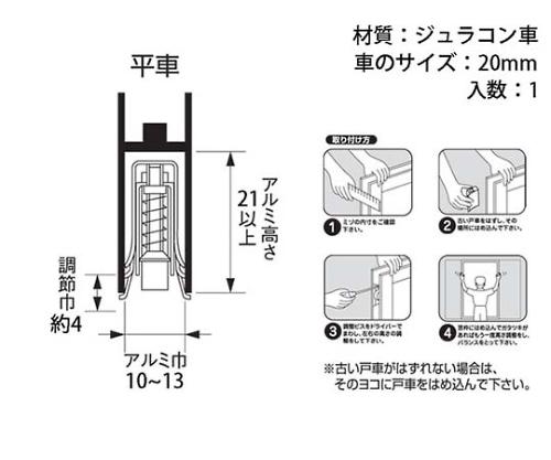 取替サッシ戸車(袋パック) 平・ジュラコン(R)車 8D-Fガタ