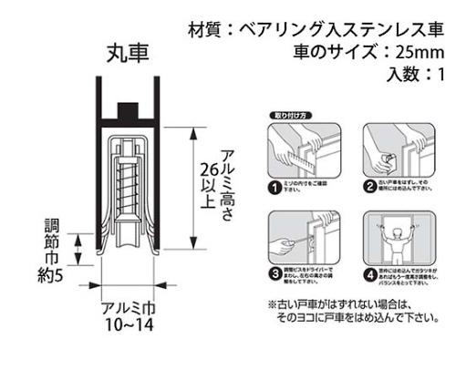取替サッシ戸車(袋パック) 丸・ステンレス車 9S-Mガタ