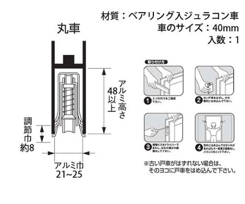 取替サッシ戸車 丸・ジュラコン(R)車