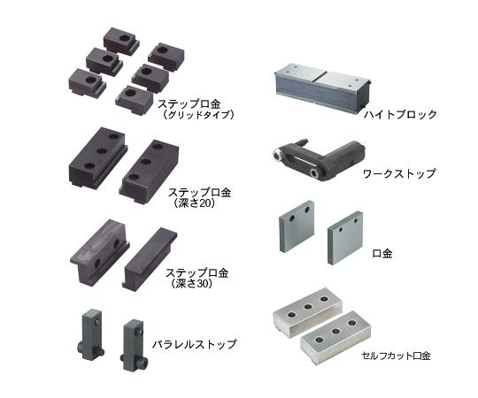 ロックタイト5軸マシンバイス用ステップ口金(深さ20)