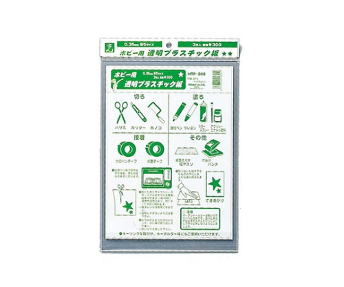 ホビー用透明プラスチック板