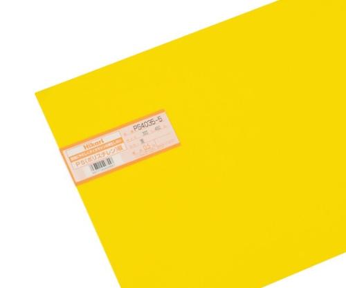 PS板 300×450×0.5mm 黄
