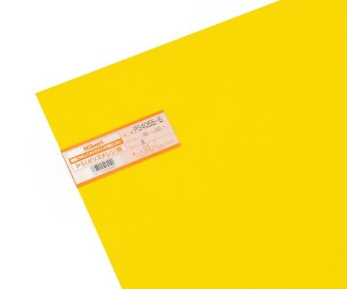 PS板 450×600×0.5mm 黄