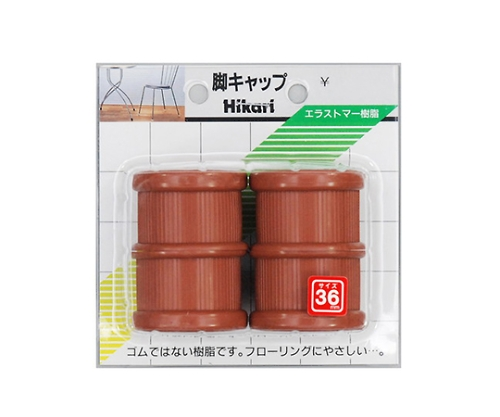 イス脚キャップ 丸 36ミリ 茶