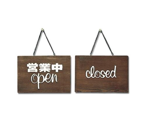 営業中open-closed